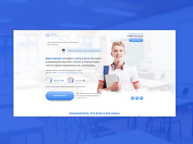 Easy Peasy | Exam preparation landing page