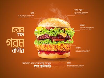 Social Media Product Promotional Design For Foods (BURGER) foods promotional ads bangla font bangla ads foods ads burger ads social media ads burger food alok biswas
