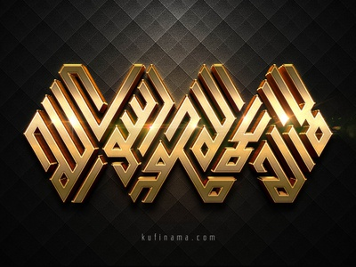 The Oneness of Allah islamic design kufi square kufi calligraphy muslim kufic ayatul quran arabic calligraphy islamic arabic font arabic arabic typography arabic logo