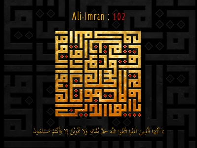 Ali Imran : 102 Kufic Calligraphy