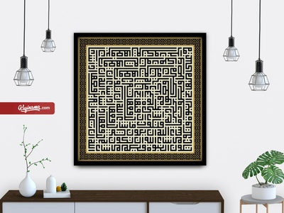 5th - Phase Arabic Kufic Calligraphy Composition