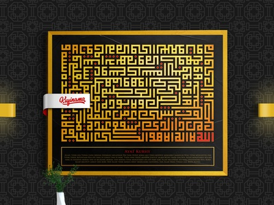 Ayatul Kursi (The Throne) Arabic Kufi Calligraphy Composition