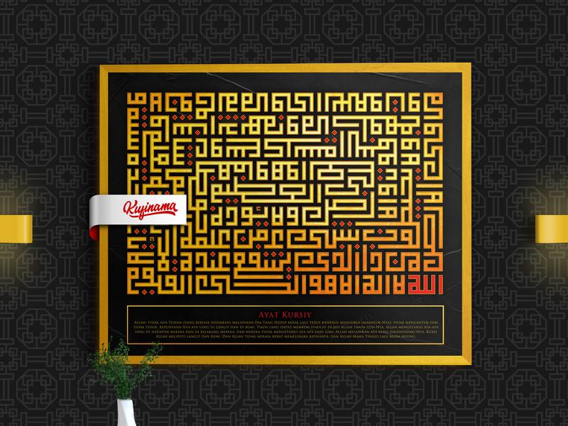 Ayatul Kursi (The Throne) Arabic Kufi Calligraphy Composition wall decor quran muslimwedding muslims muslim kufi square kufi calligraphy kufic kufi islamic decoration islamic hadith decoration ayatul quran arabic typography arabic logo arabic font arabic calligraphy arabic