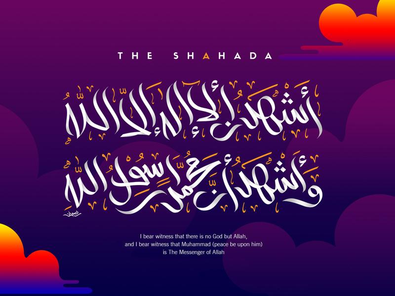 Shahada (Freestyle Arabic Calligraphy) religion testify shahada holy quran spiritual muhammad islamic design flat islamic art islamic calligraphy islam ayatul quran illustration arabic font arabic logo arabic arabic typography