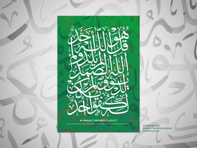 AL-IKHLAS (THE PURITY) ARABIC CALLIGRAPHY