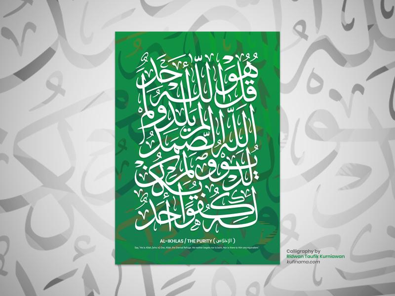 AL-IKHLAS (THE PURITY) ARABIC CALLIGRAPHY religion god tawheed faith mohamed islam muslim islamic design islamic art thuluth arabic calligraphy verse holy quran quran ayatul quran islamic arabic illustration arabic logo arabic typography