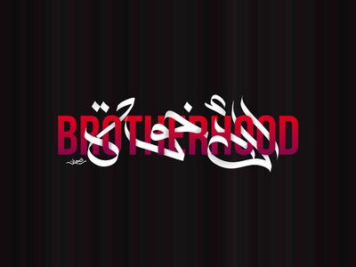 BROTHERHOOD [Freestyle Arabic Calligraphy]