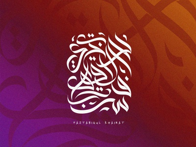 FASTABIQUL KHAIRAT [Compete in Goodness]