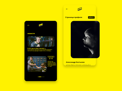 Natus Vincere App Design navi russian csgo ux ui designs ui design product design mobile ui mobile flat studio design concept esports application app