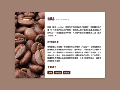 HTML/CSS Coffee Intro Card