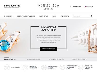 Web Design for Jewelry Company