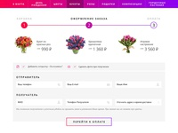 Ordering Page for Flowers Shop
