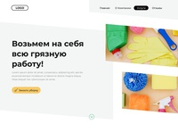 Landing page Cleaning company