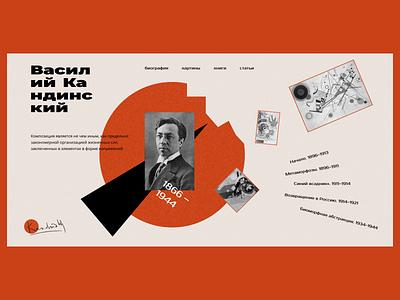 Design concept of the artist's website constructivism artist art typography ui design creative website minimal