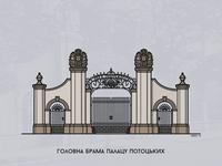 Potocki Palace Gates