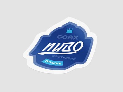 Software Beer Label Sticker lettering crown identity illustrator branding beer label sticker design coaxsoftware coax sticker beer software
