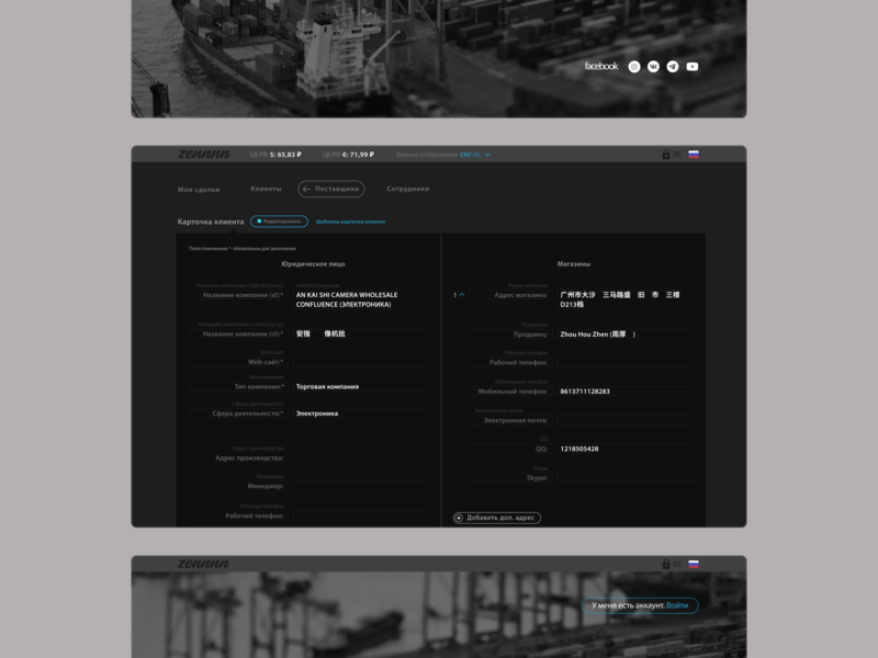 Back office for international trade-Internal interface 2019 ux app design web design ui