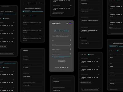 Mobile adaptation back office for international trade mobile design international trade back office minimalism ux app design design