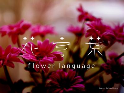 Mr.children 花言葉(flower language)