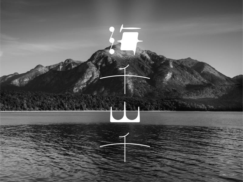 海千山千 design typography design art designer designs design typography design typography art typographic typogaphy typo typography japanese style kanji
