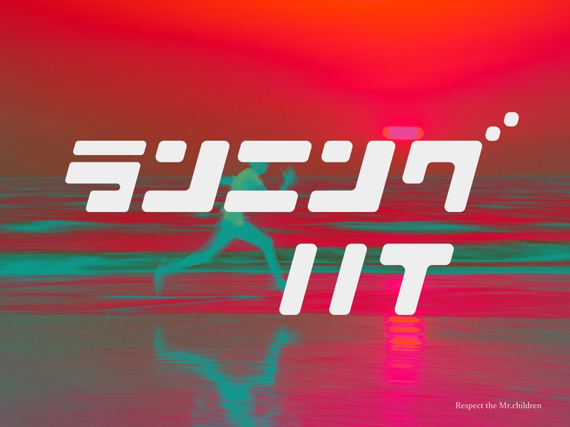 Mr.children ランニングハイ design typography design art designer designs design typography design typography art typographic typogaphy typography typo