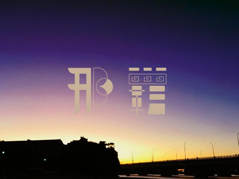那覇(naha) design typography design art designer designs design typography design typography art typographic typography typogaphy typo japanese style kanji okinawa