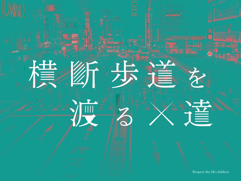 Mr.children 横断歩道を渡る人達 design typography design app design art designer designs hiragana kanji design typography design typographie typography art typographic typography typogaphy typo