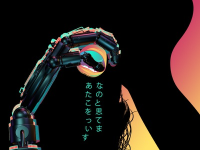 Thinking of you 3d cinema japanese erotic silhouette typography sexy mouth hand robotic illustration