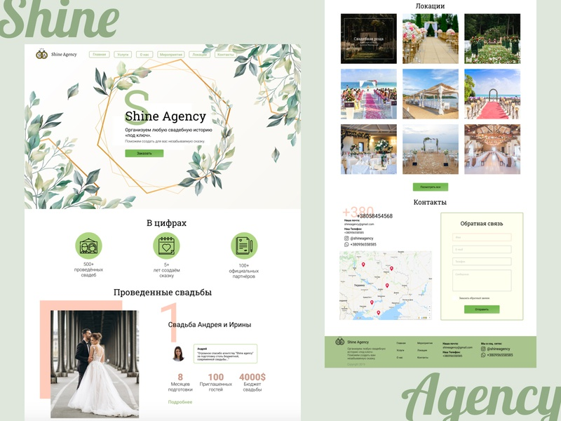 Wedding agency website design