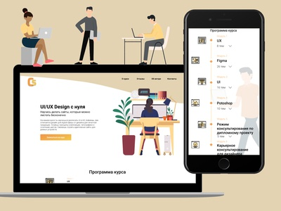 UI/UX courses landing page design