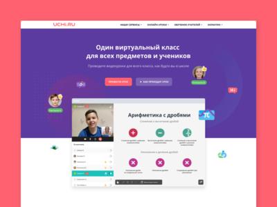 Virtual classroom for Uchi.ru