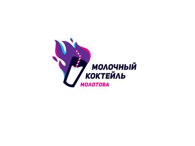 Molotov Milkshake