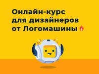Онлайн-курс по прокачке дизайнеров