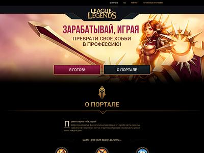 Game Landpage League of Legends #1 league of legends game js css html5 psd template back-end front-end web development ux ui design