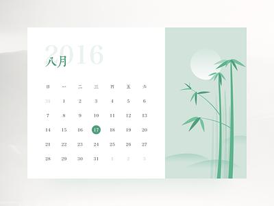 Goodbye, August chinese flat clean green bamboo summer august calendar