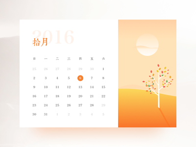 It's October month day yellow chinese flat clean autumn fall october calendar