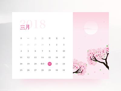 Calendar-March cherry blossom day month clean ui flat calendar