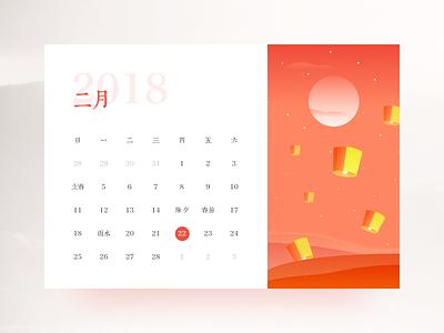 February lunar new year day app month illustration ui flat calendar clean
