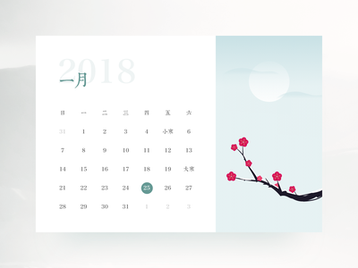 January snow winter month day chinese illustration ui flat calendar clean