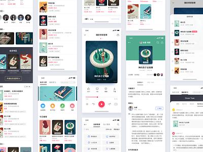 Zhihu University Reading | Redesign Challenge book reading ui flat clean