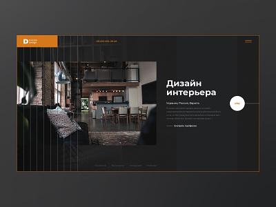 Interior design user interface studio interior webdesign website concept uxdesign ui design ux folio ui dark website black design