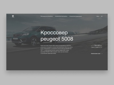 Redesign of the PEUGEOT internal page