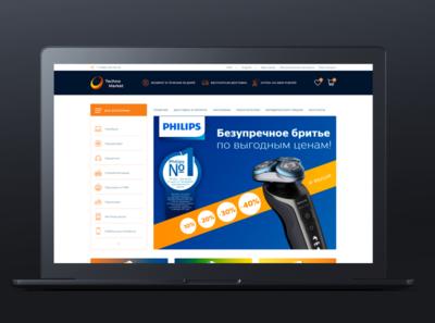Online store of digital equipment