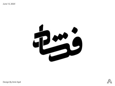 Farshad amir apd graphic designer persian typography letter graphics type design type logo type art logo designer designer graphic design logo logodesign typography