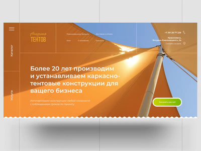 Tent manufacture page concept design web design webdesign motion animation hero clean web e-commerce