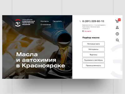 Motor oils animated motion ux ui animation e-commerce web design webdesign website oil