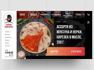 Сaviar store food animation motion ui webdesign animated e-commerce web design web caviar