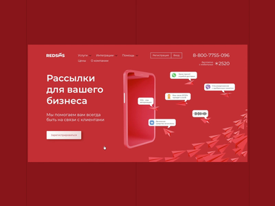 REDSMS motion web design web clean service sms graphic design 3d animation ui