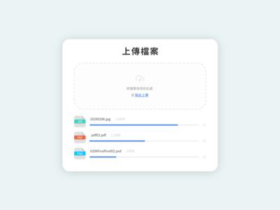 Daily UI #031 : File Upload