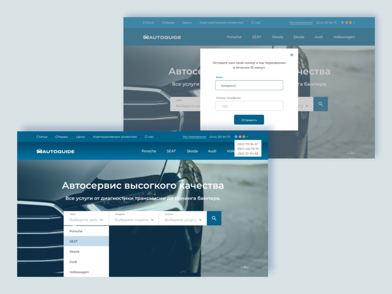 Website for Car service - AUTOGUIDE firstscreen automobile adobexd concept figma icon logo ux ui adaptive webdesign dropdown popup filter website car services car service